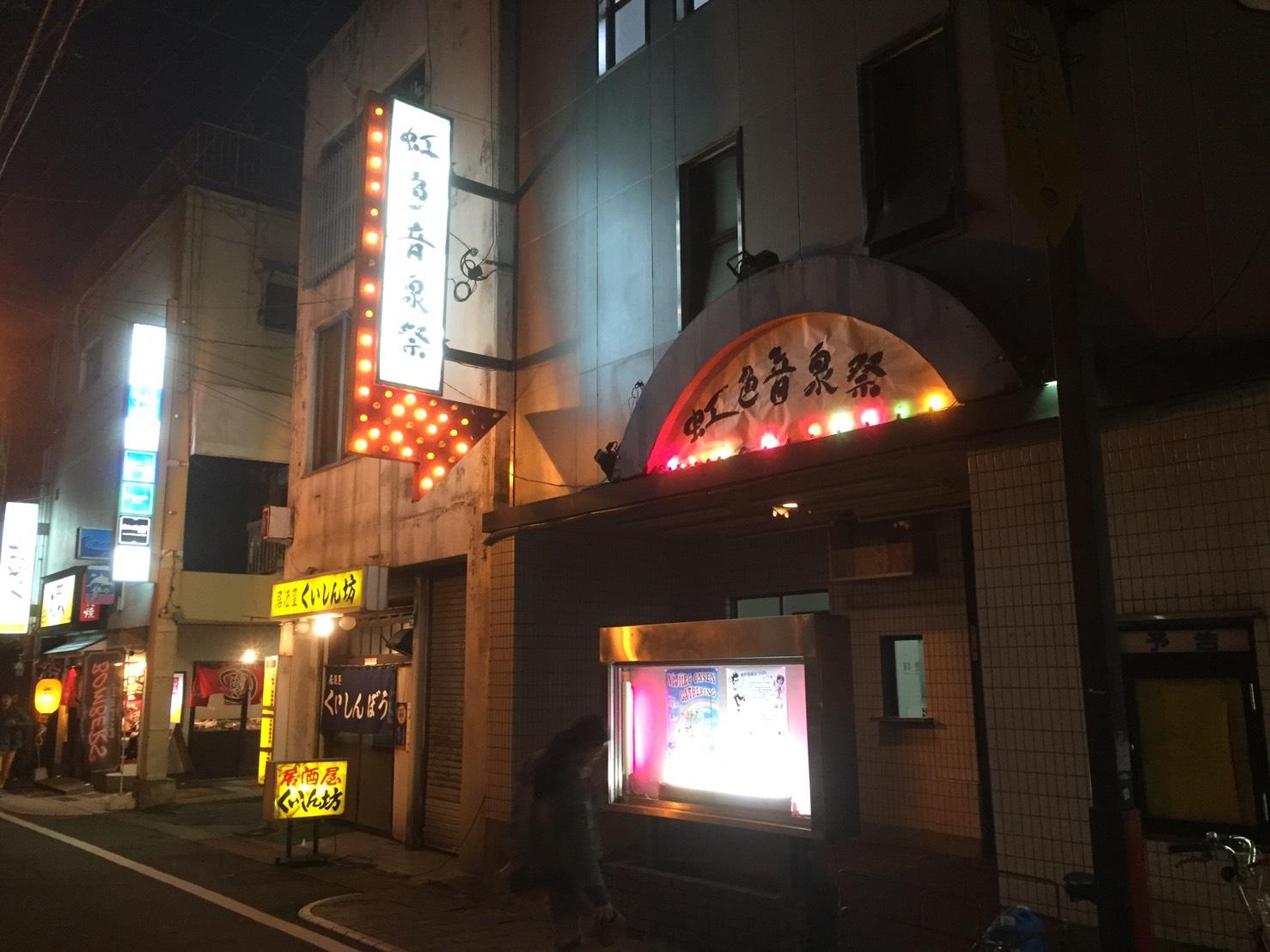 昭和の夜の街にタイムスリップ